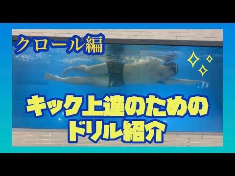 【水泳-クロール】泳ぎの姿勢も良くなる!キックが上達するドリル練習