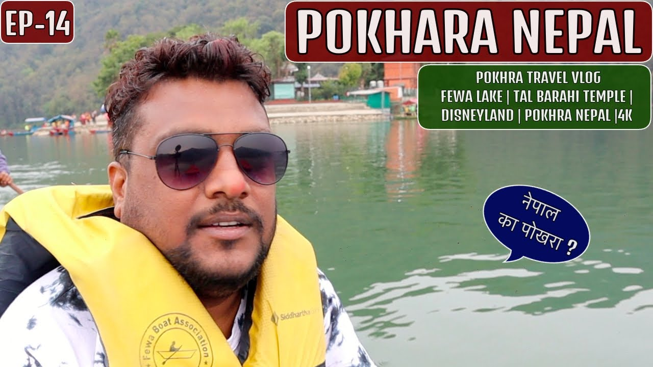 POKHARA TRAVEL VLOG  | FEWA LAKE | TAL BARAHI TEMPLE | DISNEYLAND POKHARA NEPAL |4K