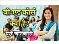 What is B.Ed with Full Information? – [Hindi] – Quick Support