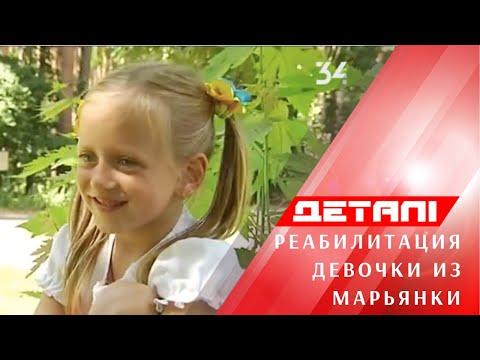 34 телеканал: Как проходит реабилитация 5-летней девочки, которую ранило во время обстрела в Марьинке?