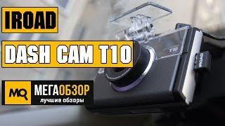 видео Видеорегистратор IROAD Q9