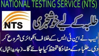 National Testing Service NTS Jobs 2017 and Inquiry Orders by NAB Pakistan