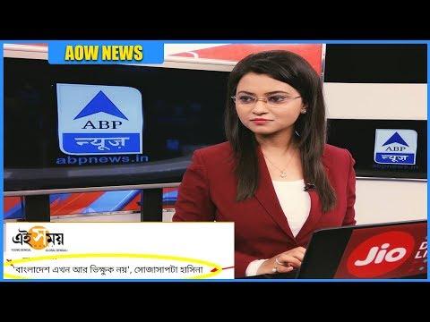 বাংলাদেশ-এখন-আর-ভিক্ষুক-নয়-ভারতীয়-মিডিয়ায়-বাংলাদেশ'কে-কটাক্ষ-?-indian-media-on-bangladesh-|
