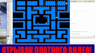 #46 отрывок платного урока. Создание игр на делфи. Игра Пакмен Pacman Delphi Lazarus Kylis Pascal