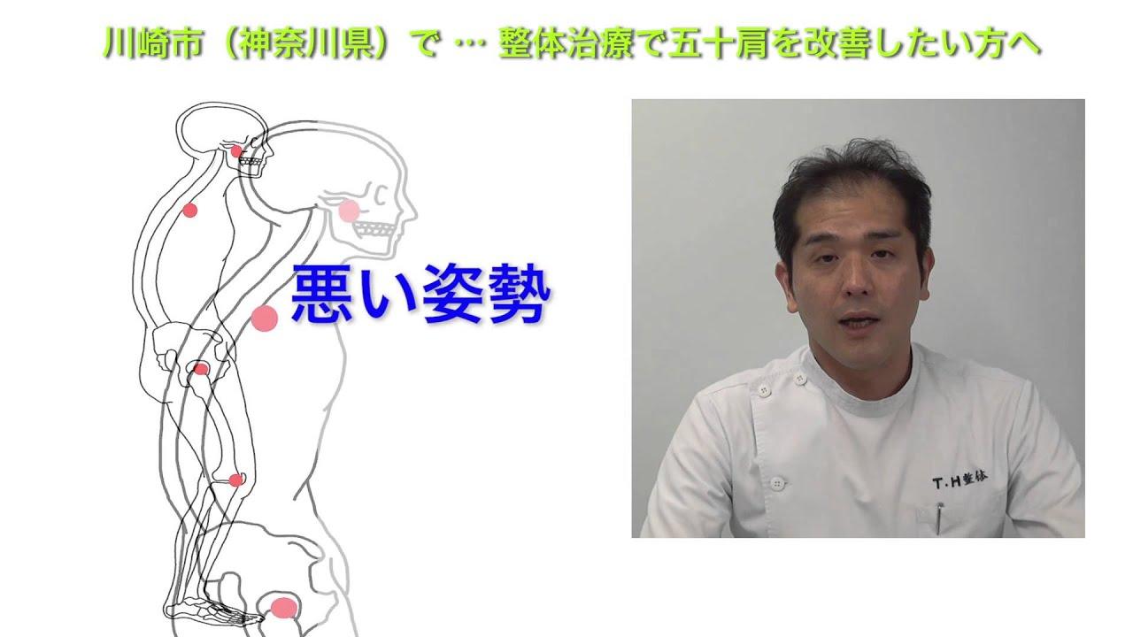 肩の痛みと五十肩・肩こりの原因と治療について 川崎市(神奈川県) - YouTube