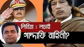 Gaddafi Returning in Libya ? II Libya Power II Libya Khalifa Haftar II Shahed Alam II Bangla Info