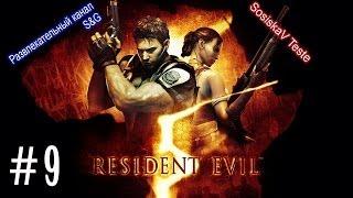 Прохождение Resident Evil 5 [Кооператив] - #9 Руины, рычаги