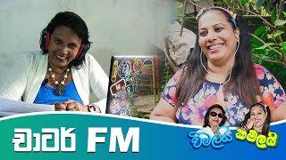 Vimalai Kamalai | චාටර්  Fm | Chatar Fm