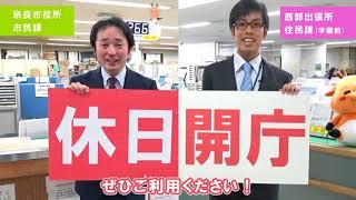 奈良市ニュース 奈良市役所で休日開庁を実施!