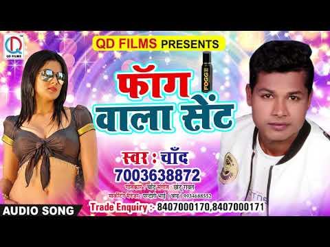#Chand का सुपरहिट New Song-फॉग वाला सेंट-Fog Wala Sent-New Bhojpuri Hit Song