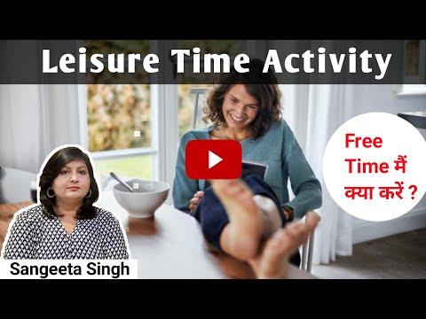 Leisure Time Activity   Khali Samay Ka Upyog Kaise Kare   अपने खाली समय का सही इस्तेमाल करना सीखो  