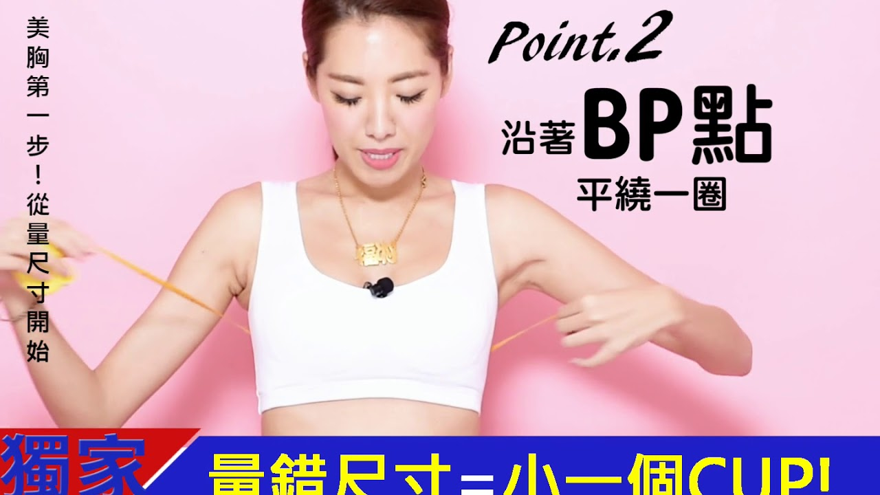 美胸BP點在哪裡?劉伊心教學 買網拍必備技巧─上胸圍量法 - YouTube