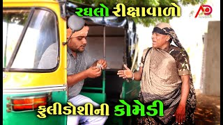 Radhalo Rikshavalo | ફૂલીડોશીની કોમેડી | Fuli Dosi Ni Comedy | Tihlo Don | Gujrati Comedy | AD Media
