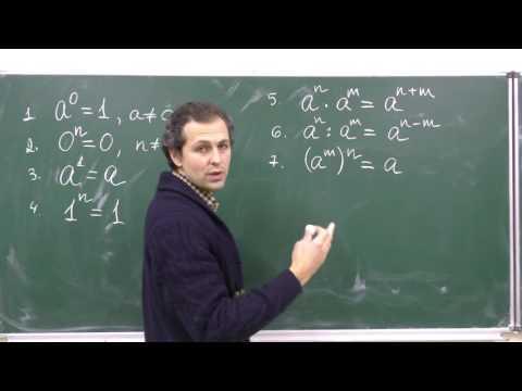 Как вычитать и складывать степени