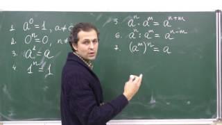 Алгебра 7. Урок 1 - Свойства степеней