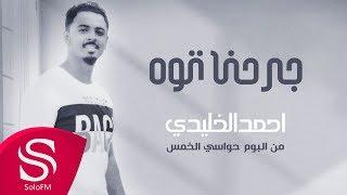 جرحنا توه - احمد الخليدي ( البوم حواسي الخمس ) 2020