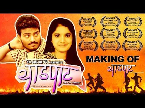 Making Of - YaadPaat - Ek Euuuuu Love Story | Khaas Re TV