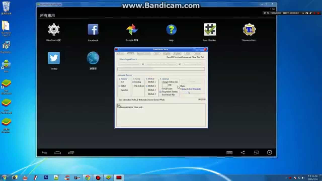 Bluestacks 2.0.X~0.8.X Root 教學 BlueStacks Easy - YouTube