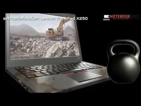 โดดเด่นซะเหลือเกิน!!!! เพราะเหตุใดต้องเลือก Lenovo ThinkPad X250 ก่อน Apple MacBook Air
