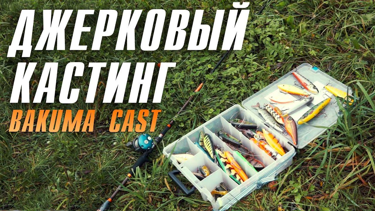 Кастинговый спиннинг Surf Master Bakuma Cast для джига и джерков / обзор / Евгений Атрахимович