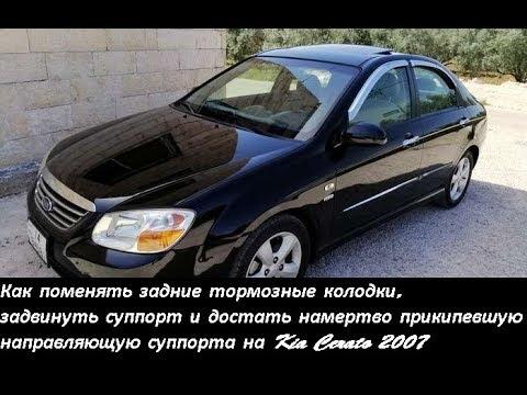 Это должен знать каждый владелец Kia и Hyundai. Как  правильно поменять задние колодки