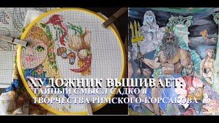 художник вышивает: Тайный смысл былины Садко и творчество композитора Римского-Корсакова. #вышиваем