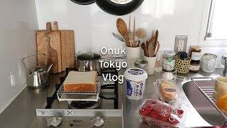 도쿄 일상 브이로그 TOKYO VLOG, 공휴일이라 집순이 하다가 365日에 빵쇼핑 🍞 다녀왔어요.