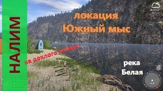 Русская рыбалка 4 река Белая Налим на дохлого живца