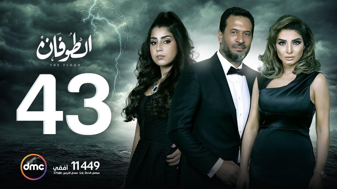 مسلسل الطوفان - الحلقة الثالثة والأربعون - The Flood Episode 43