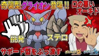 【ポケモンUSUM】奇襲型グライオンでサポート型のポケモンをぶっ潰すwwオーキド博士のポケモン実況【柊みゅう】