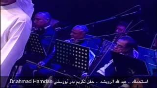عبدالله الرويشد \