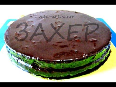 Шоколадный торт Захер - классический рецепт