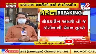Vadodaras Traders Demand 14-15 Day Lockdown To Break Chain Of Covid Transmission TV9News
