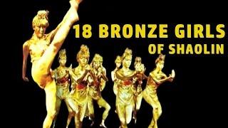 Wu Tang Collection - 18 Bronze Girls of Shaolin