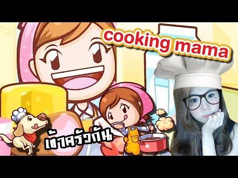 เข้าครัวทำอาหารญี่ปุ่นกับmama [zbing z.]