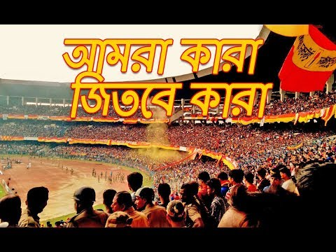 Amra Kara East Bengal! (FULL VERSION) - TUNES OF COLONY 2019 - East Bengal Ultras