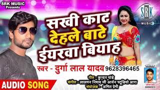 Sakhi Kaat Dehale Bate Yarwa Biyah | Durga Lal Yadav | Superhit Bhojpuri Song