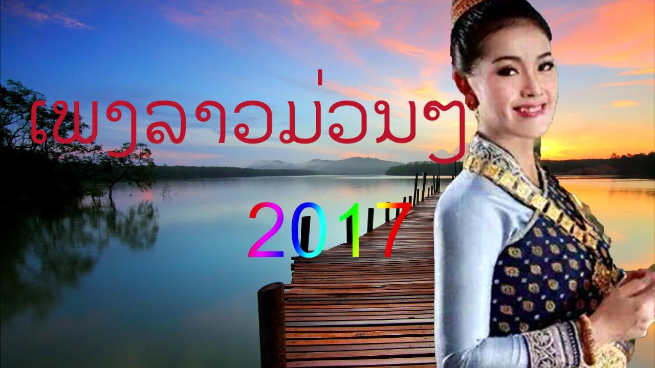 Lao Music Laos Song 2017 Youtube Lao Song Lao Musi ເພງລາວມ ວນໆ Youtube