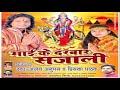 Ajay anupam & priyanka pathak 2017 सुपरहिट देवी गीतदशमी के मूर्तिnavratri song