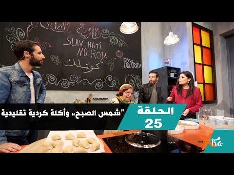 """-شمس الصبح"""" وأكلة كردية تقليدية - الحلقة 25 - الجزء3- بي بي سي إكسترا  - نشر قبل 1 ساعة"""