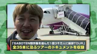 SABOTEN LIVE DVD 2015年4月15日発売!! 「SABOTEN15周年記念映像集 祝!...