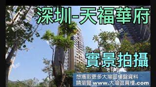 深圳雙地鐵物業 現樓70年期
