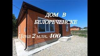Продам дом/Белореченск Краснодарский край/цена 2 млн. 400 т.р/