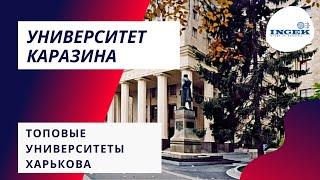Университет Каразина | Проверяем ТОПОВЫЕ университеты Харькова cмотреть видео онлайн бесплатно в высоком качестве - HDVIDEO