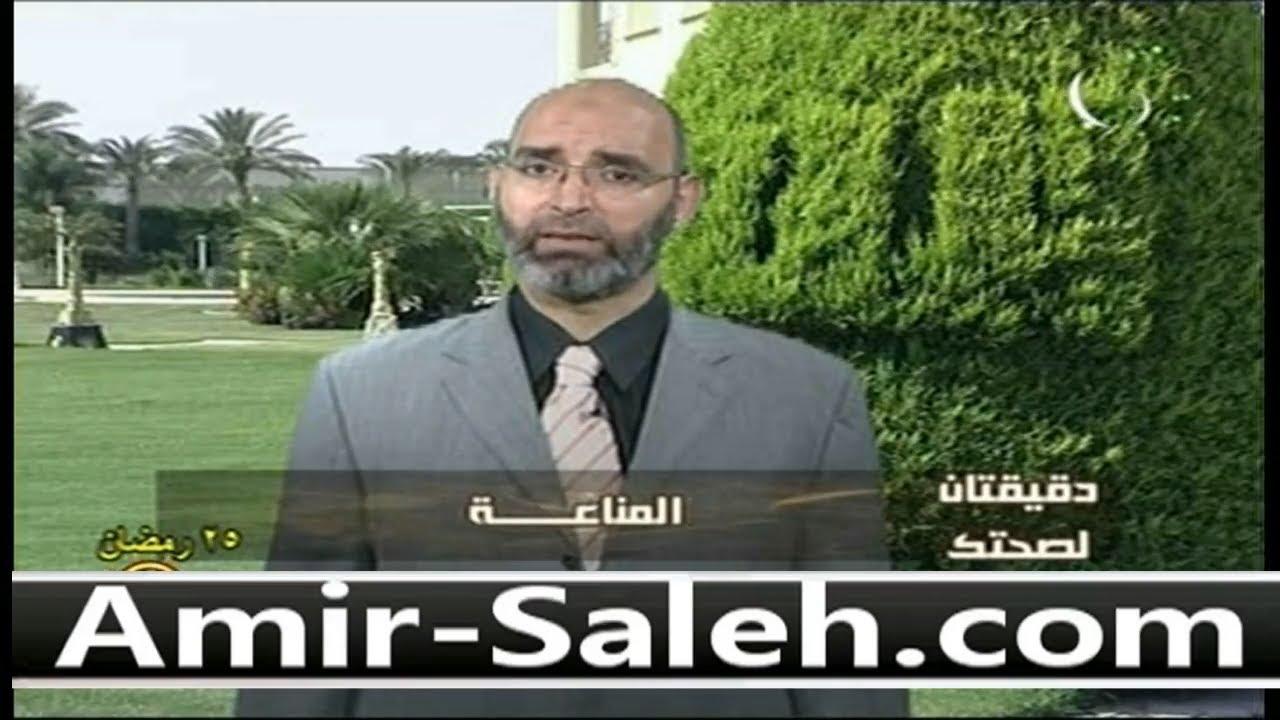 المناعة | دقيقتان لصحتك | الدكتور أمير صالح