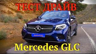 Тест драйв Mercedes GLC Coupe 2016 года. 1 часть.
