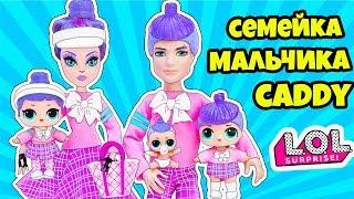 СЕМЕЙКА Мальчика Caddy Q.T. Куклы ЛОЛ Сюрприз! Мультик LOL Families Surprise Dolls Распаковка LILS