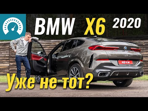 Х6 уже НЕ ТОТ... На что он стал похож? Обзор BMW X6 (G06) XDrive30d 2020