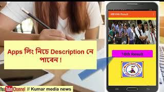 How to Check Madhyamik Result 2018 !!  মাধ্যমিক ২০১৮ সালের রেজাল্ট দেখার নিয়ম মোবাইলে ।