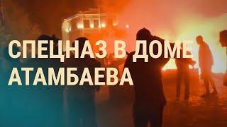 Штурм резиденции экс-президента   ВЕЧЕР   07.08.19